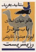Vintage Russian poster - Buy the best galoshes produced by the Rubber Trust! (In Persian) 1924